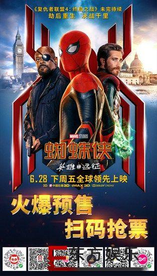 《蜘蛛侠:英雄远征》国内火爆预售中 北美开画首周票房有望破1.5亿美元