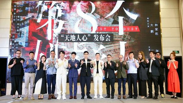 """大鹏主演犯罪电影《第八个嫌疑人》 为还原角色挑战双重""""20""""跨度"""