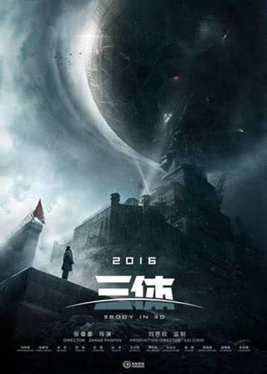 三体将拍电视剧 预计9月开拍共24集!