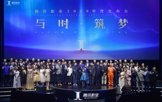 """""""与时·筑梦""""腾讯影业发布会上海举办  34个影视项 目发布"""