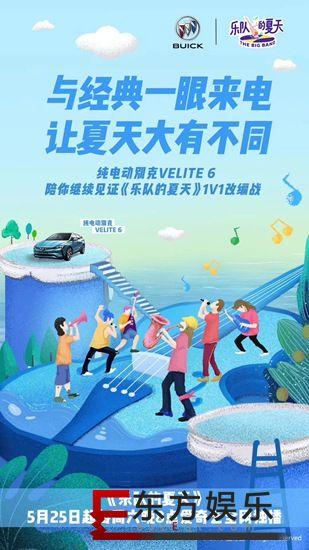 《乐队的夏天》盘尼西林唱哭张亚东 旺福高校演出为毕业生加油