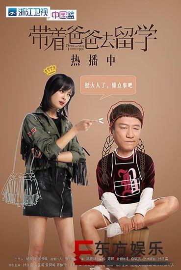 浙江卫视《带着爸爸去留学》收视不断高涨 视角新颖人设鲜明引热议