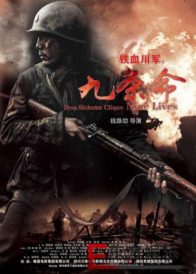 电影《铁血川军之九条命》发布概念海报:一个人的身躯,承载着全川儿女的热血和力量