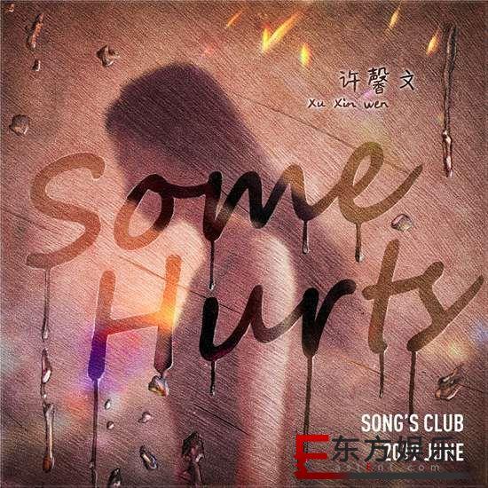 许馨文发布最新单曲《Some Hurts》唱出最美暧昧心情