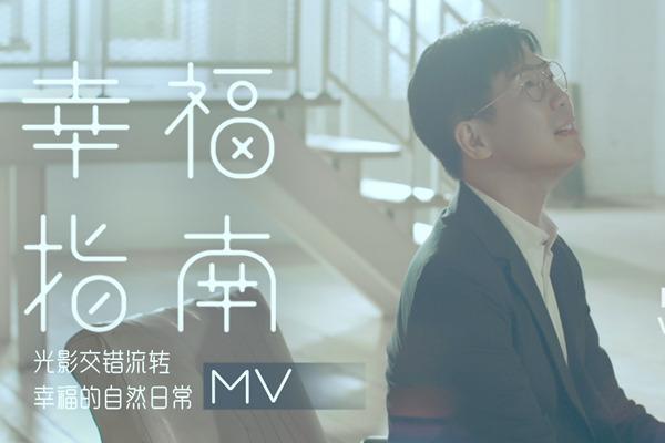 品冠新单《幸福指南》MV上线 光阴流转间体会日常的幸福