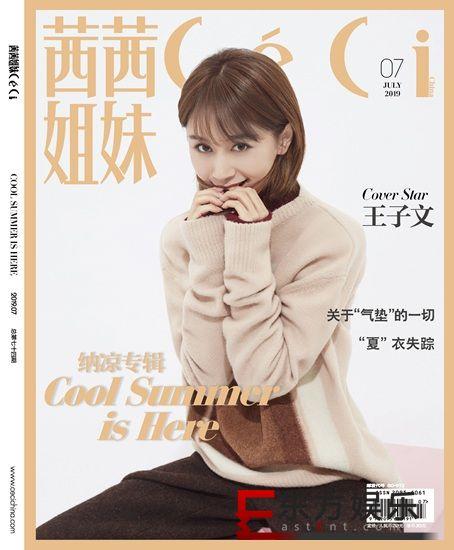 王子文登时尚杂志7月刊封面 灵动恣意诠释别致张力
