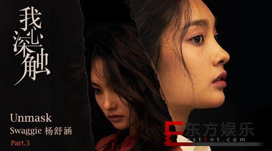 《我心深触》正在热播,Swaggie杨舒涵燃情献唱