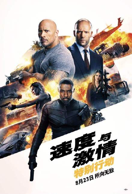 速度与激情特别行动定档 内地8月23日上映晚于北美3周!