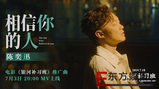 电影《银河补习班》发布推广曲MV 导演邓超、俞白眉力邀陈奕迅献唱《相信你的人》