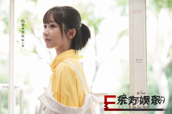 《亲爱的,热爱的》首发《无名之辈》MV 杨紫李现共踏超燃逐梦路