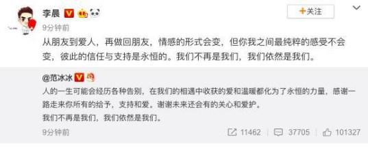 范冰冰李晨分手,4年爱情终落空,或将又惹事?