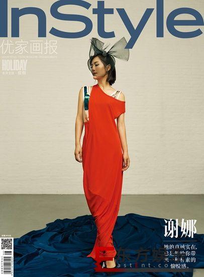 谢娜登时尚杂志双封面 精灵梦幻诠释真我态度