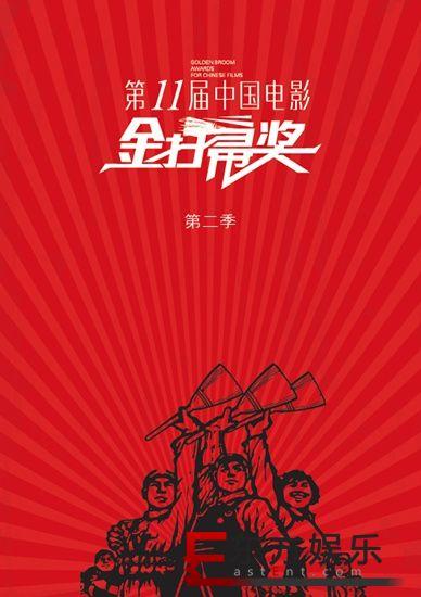 郭涛首执导筒上榜金扫帚奖 郑恺领衔最令人失望男演员