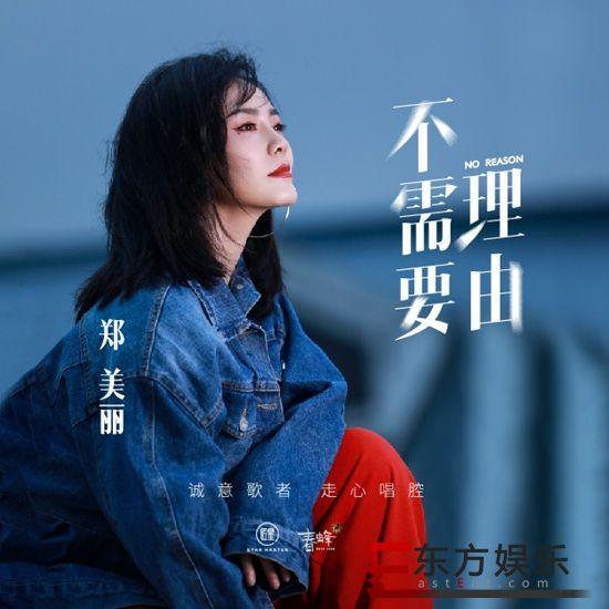 95后新声郑美丽走心演唱原创新单《不需要理由》 治愈系情歌引发共鸣