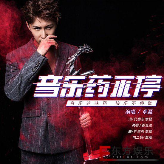 章磊新歌《音乐药不停》今日上线  实验电子音乐混搭潮流Rap