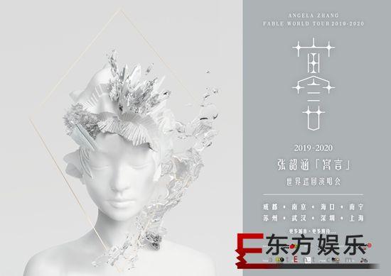 """寓言世界巡演正式启动,张韶涵担纲创意总监为""""寓言""""赋新意"""