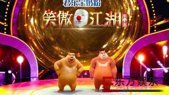 《笑傲江湖4》萌熊来袭 喜剧越乐越年轻