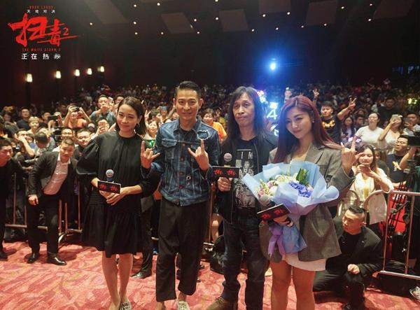 """暑期档爆款《扫毒2》上海路演 刘德华收获粉丝""""土味情话""""告白"""