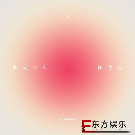 Hulu Boyz首张EP《此刻只有你共我》发布 唱出浪漫的夏日白日梦