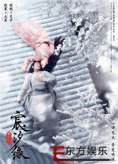 《宸汐缘》定档715 张震倪妮拉开东方传奇爱情故事序幕