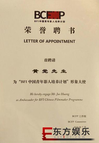 助力电影行业发展!黄觉担任BFI中国青年影人培养计划形象大使