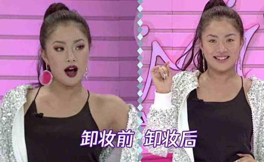 王菊否认恋情 王菊卸妆是什么节目? 王菊妆前妆后对比明显