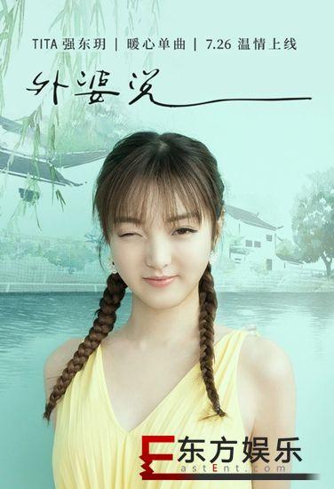 甜犟女孩强东玥  自创酥式中国风《外婆说》温暖上线