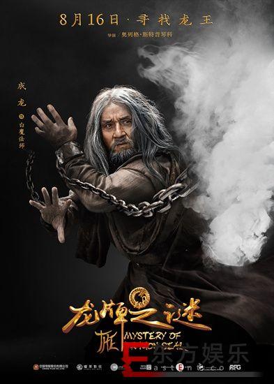 """《龙牌之谜》""""拨云去雾""""版海报曝光  成龙亮出""""龙爪""""PK施瓦辛格"""