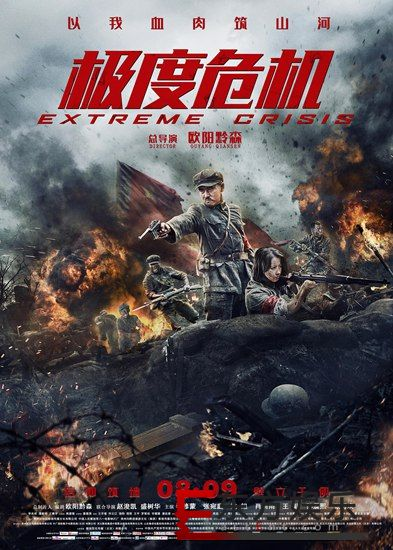 电影《极度危机》终极预告海报双发 再现红军长征壮丽史诗
