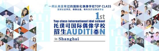 Top Class托璞司国际偶像学校 打造中国优质新生力量