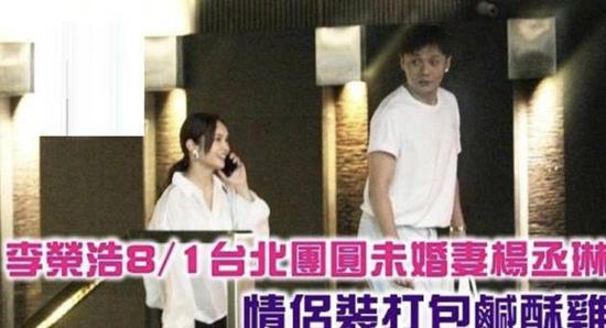 李荣浩杨丞琳合体 为演唱会和婚礼做筹备!
