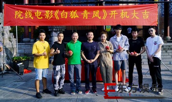 院线电影《白狐青凤》盛大开机 陈子由演绎全新书生形象