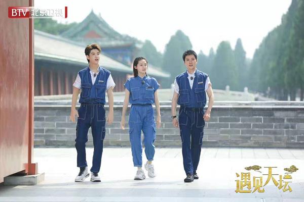 北京卫视《遇见天坛》开启录制 明星沉浸式体验展现中华文明精髓
