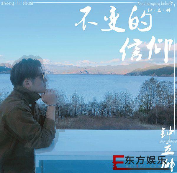 钟立帅携原创新专辑《不变的信仰》走出十年音乐之路