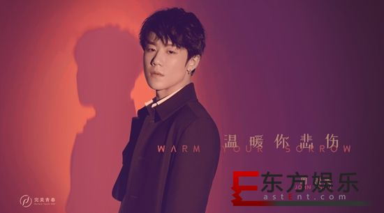 从演员跨界到歌手 周澄奥全新单曲《温暖你悲伤》上线