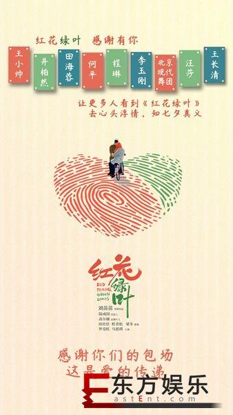 """暖心爱情片《红花绿叶》,七夕感受""""中国式的浪漫"""""""