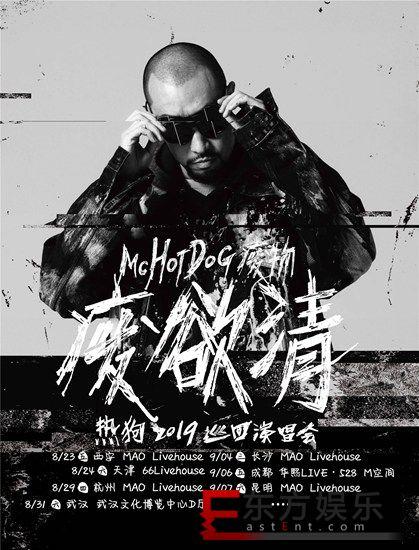 MC HotDog热狗2019全国巡演启程,饶舌大师兄已就位!