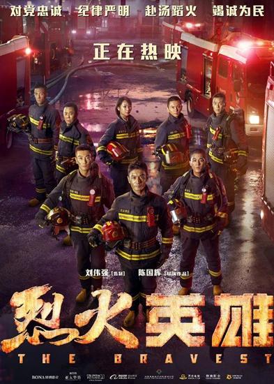 烈火英雄票房破10亿 成为今年第十部票房破十亿影片