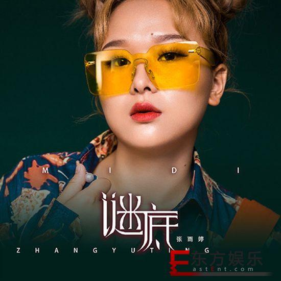 雨婷最新单曲《谜底》于今日上线 独特声线诠释深情