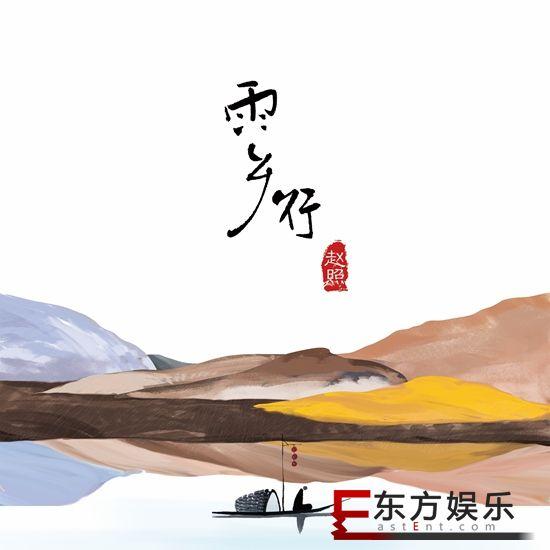 赵照诗词EP《雨乡行》今日上线,和词以歌 诗乐相和
