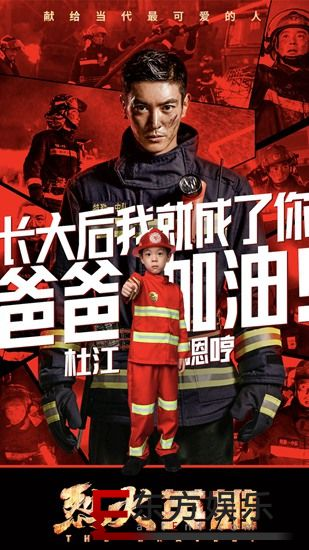 杜江嗯哼父子携手献唱 电影《烈火英雄》消防安全推广曲《安全第一》MV曝光