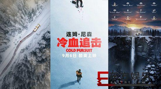 电影《冷血追击》曝艺术海报 演绎一百种死法下的反套路复仇