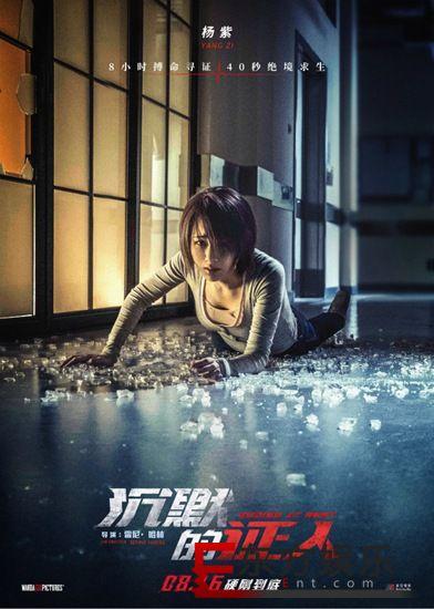 杨紫首次挑战打女角色 《沉默的证人》中反差演技获赞
