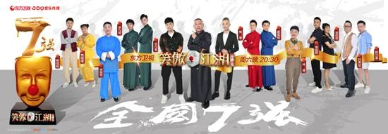 《笑傲江湖4》本周收官 本季冠军将花落谁家?