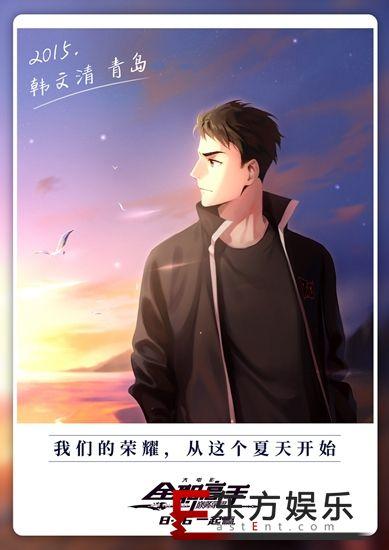 """电影《全职高手之巅峰荣耀》曝""""那一年""""版海报 荣耀高手初长成"""