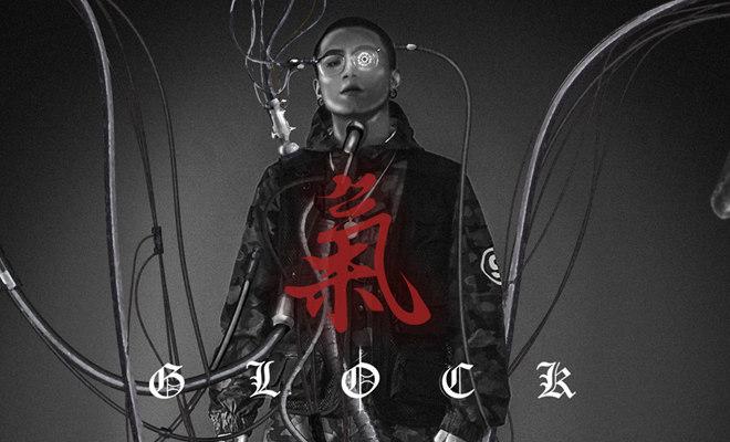 """GLOCK黄九龙首张个人专辑《氣》 气都新势力开启新""""氣""""象"""