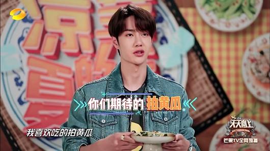 王一博拍黄瓜 汪涵透露其喜欢一口饺子一口蒜