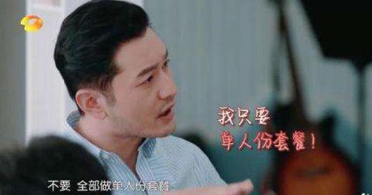 中餐厅否认刻意剪辑黄晓明 黄晓明中年王子病惹非议