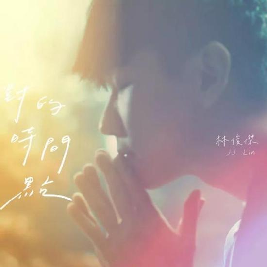 林俊杰对的时间点上线 MV由JJ与李铭顺倾情主演