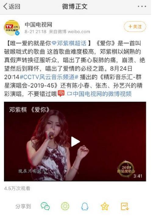 中国电视网打错名字 粉丝们纷纷替张艺兴叫屈